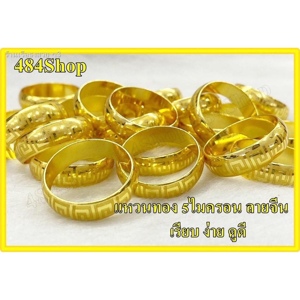 2021 ราคาต่ำขายร้อน✧แหวนทองชุบ 5ไมครอน  ลายจีน เรียบ ง่าย สวย ดูดี ขนาดเท่าแหวนทอง 1สลึง