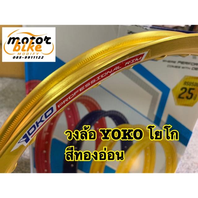 วงล้อ YOKO โยโก สีทองอ่อน 1.4ขอบ17