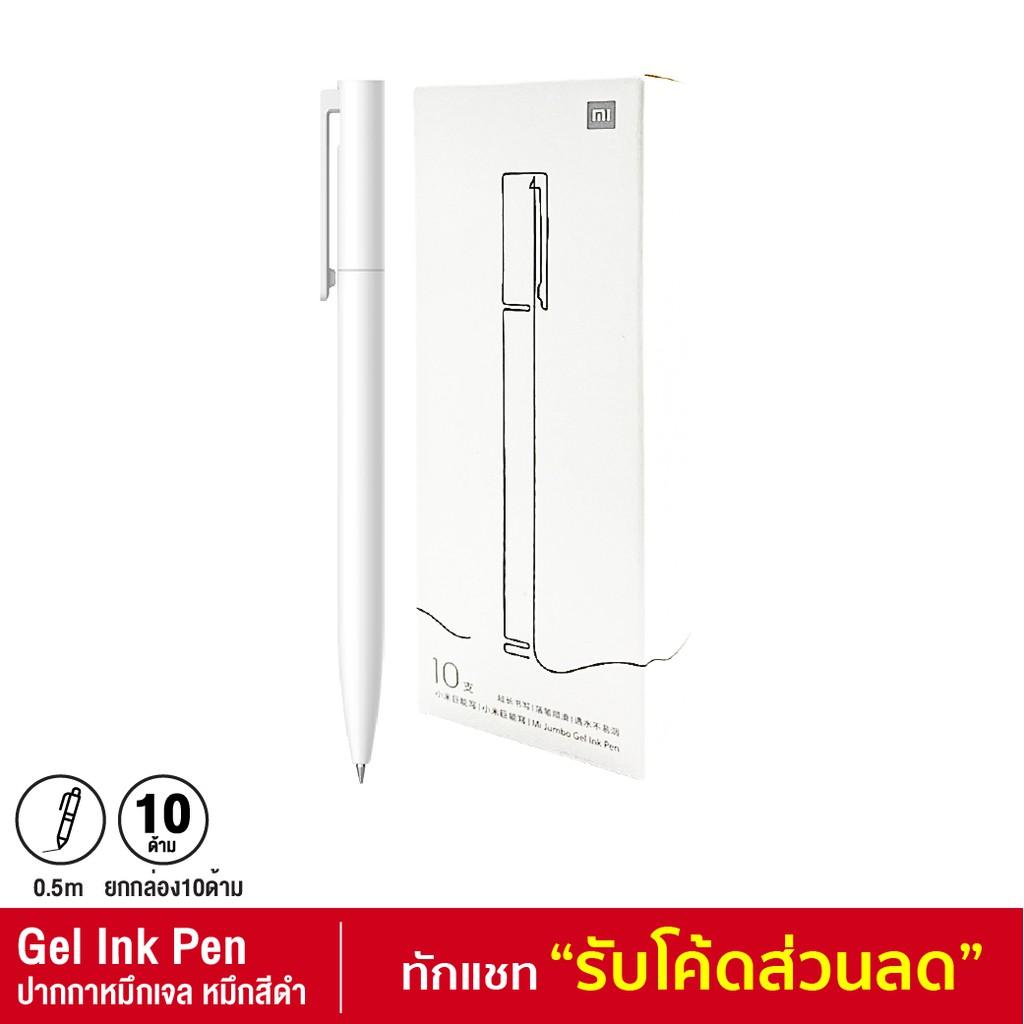Xiaomi Mijia Gel Ink Pen