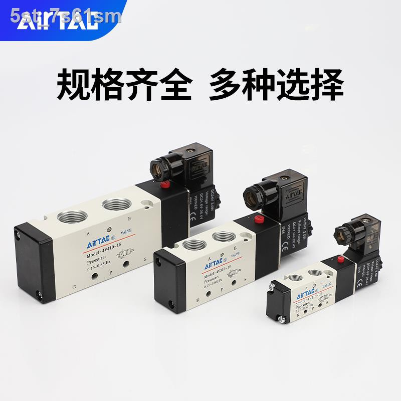 ✺Original Airtac pneumatic solenoid valve 4V210-08 4V310-10 4V110-06 4V410-15 Spot