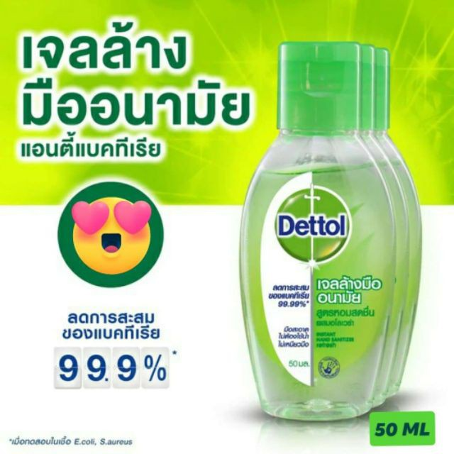 Dettol เจลล้างมืออนามัยไม่ต้องใช้น้ำ ผสมอโลเวร่า 50 มล.