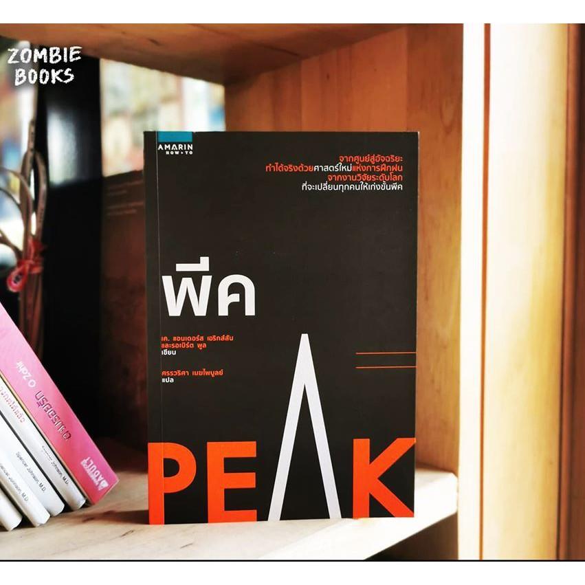 Z-Books - PEAK ( พีค )