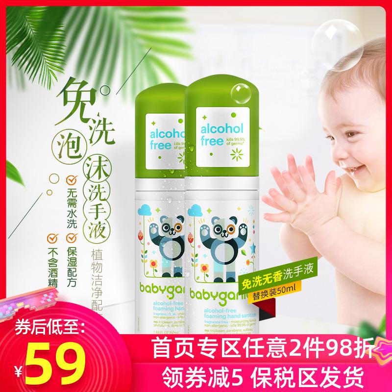 แอลกอฮอลลางมอ/เจลล้างมือ Baby Ganicsเจลทำความสะอาดมือแบบพกพาเด็กทารกโฟมทำความสะอาดมือ50ml*2COD