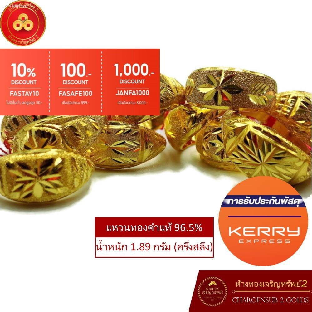 ราคาต่ำสุด﹉℡แหวนทองครึ่งสลึง นน1.89 โปร่งคละลาย ทองคำแท้96.5% สามารถจำนำได้-ขายได้ (มีใบรับประกัน)