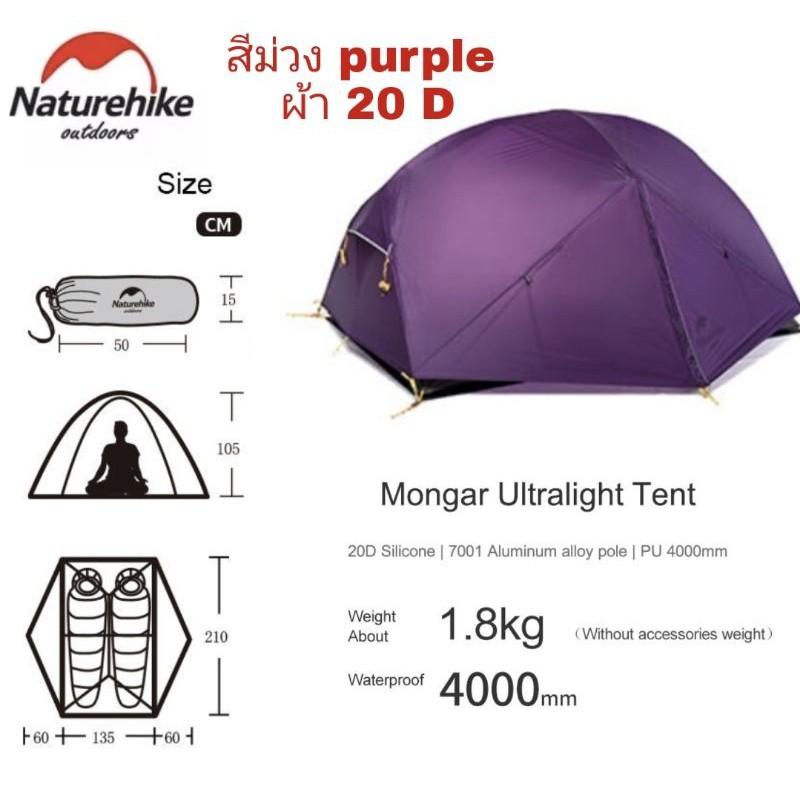 เต็นท์ tent Naturehike Mongar Ultralight 2 ผ้า20D เต็นท์สำหรับนอน2คน แถม mat ฟรี ประกันสินค้า30วัน