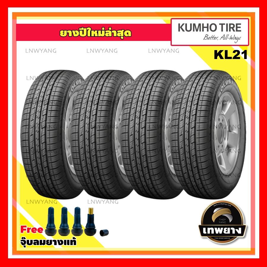 265/50R20 รุ่น KL21 ยี่ห้อ KUMHO ยางรถยนต์ รถเก๋ง รถกระบะ รถSUV (4 เส้น)