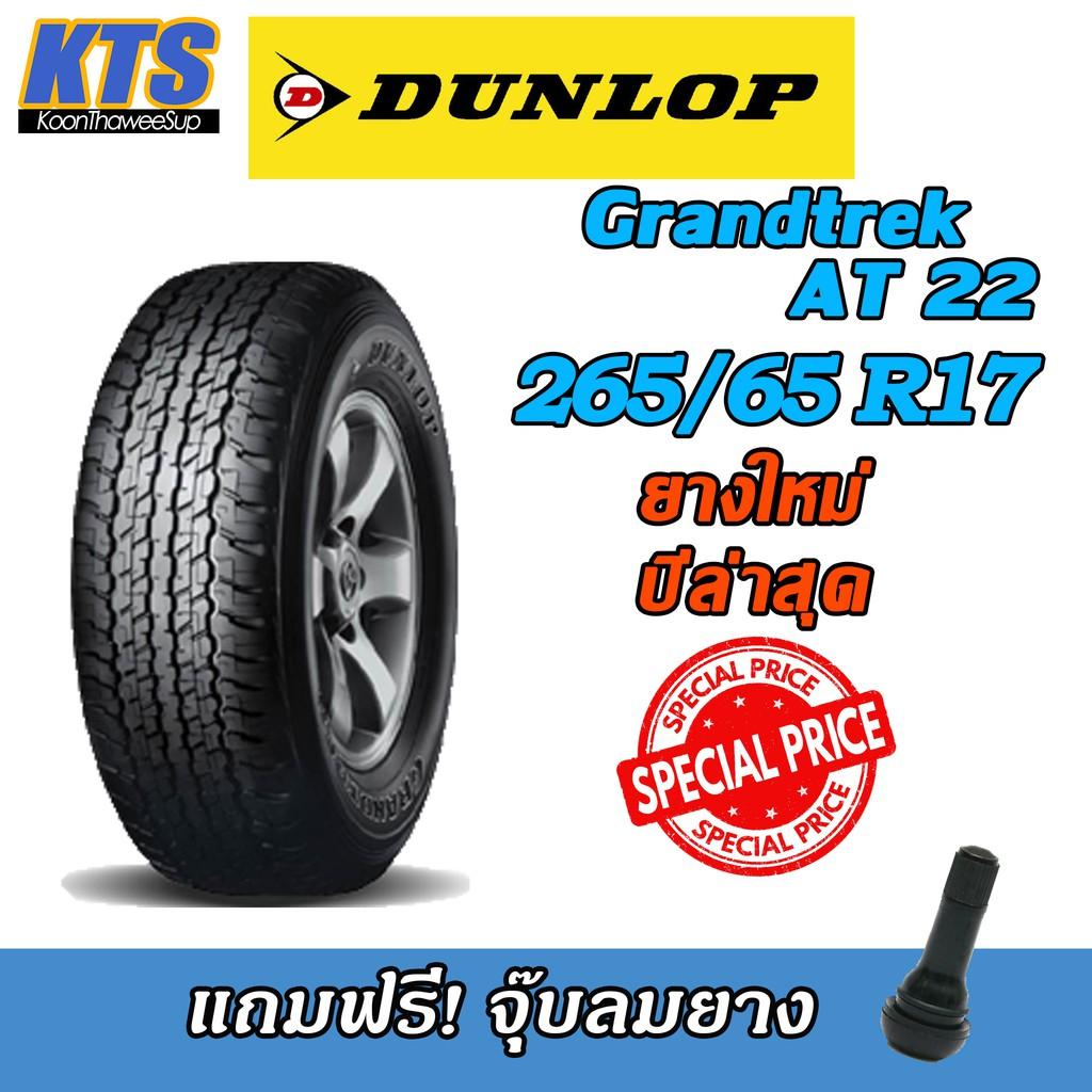 ยางรถยนต์ DUNLOP 265/65R17 Grandtrek AT22