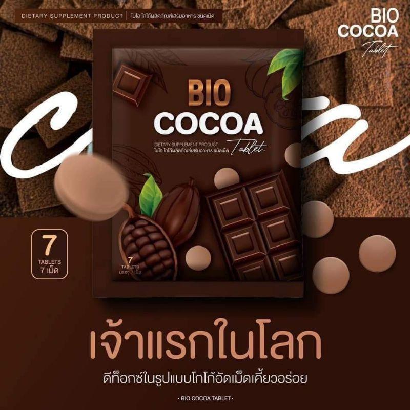 🍫ไบโอโกโก้อัดเม็ด BIO COCOA TABLET โกโก้ดีท็อกส์ [1 ซอง 7 เม็ด]