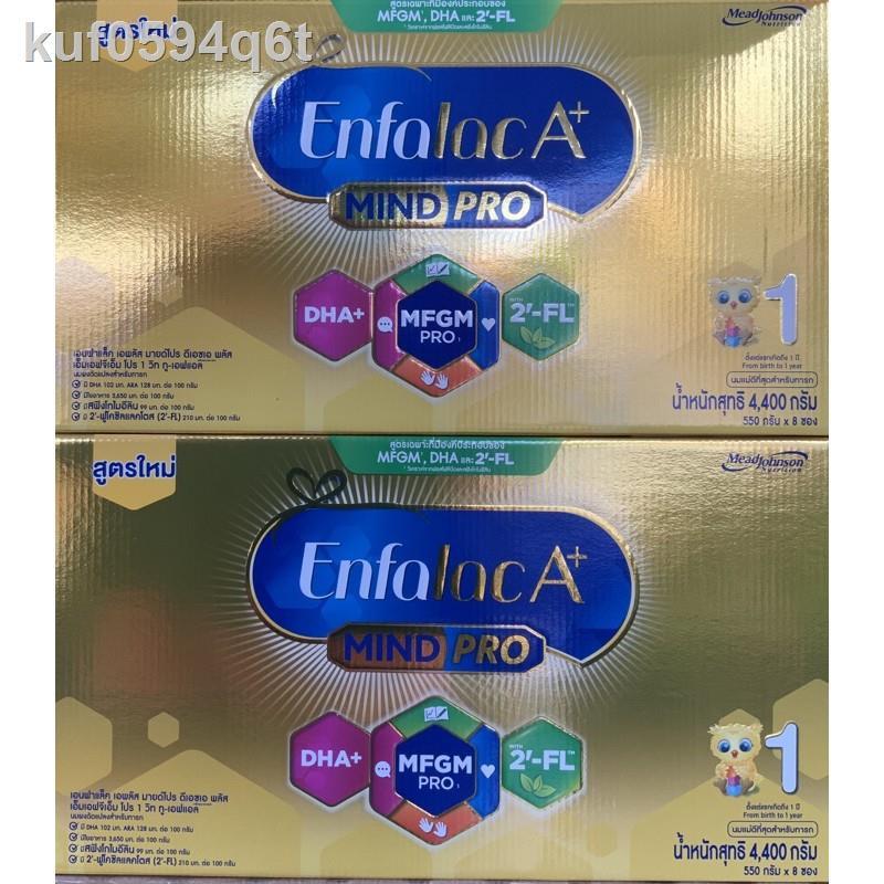 Quick delivery♟▧[ขายยกลัง-2กล่อง] ใหม่ นมผง เอนฟาแล็ค เอพลัส มายด์โปร ดีเอชเอ พลัส สูตร 1 4400 ก ขายยกลัง Enfalac