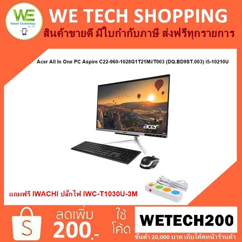 Acer All In One PC Aspire C22-960-1028G1T21Mi/T003 (DQ.BD9ST.003) i5-10210U/8GB/256GB SSD+1TB H