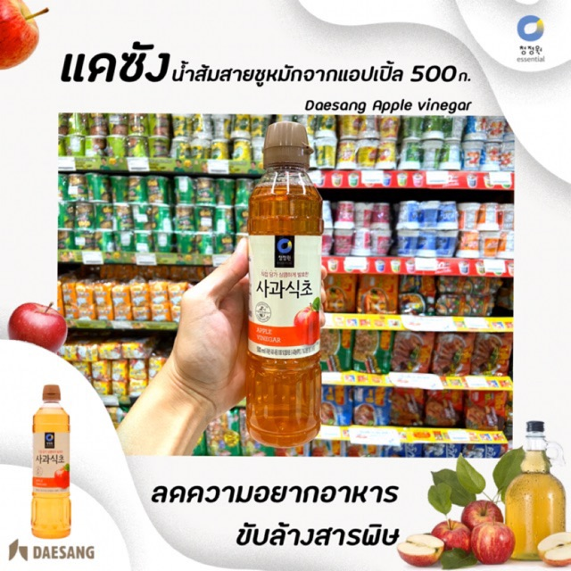 🔥500มล. แดซัง น้ำส้มสายชูหมัก จากแอปเปิ้ล 500ml BREWED APPLE Cider VINEGAR Daesang(1017)