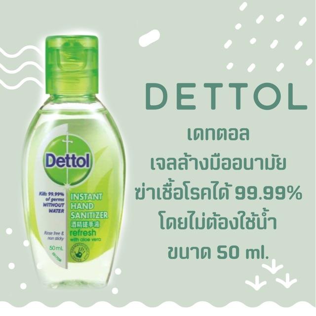พร้อมส่ง! Dettol เดทตอล เจลล้างมืออนามัย  ขนาด 50 มล.