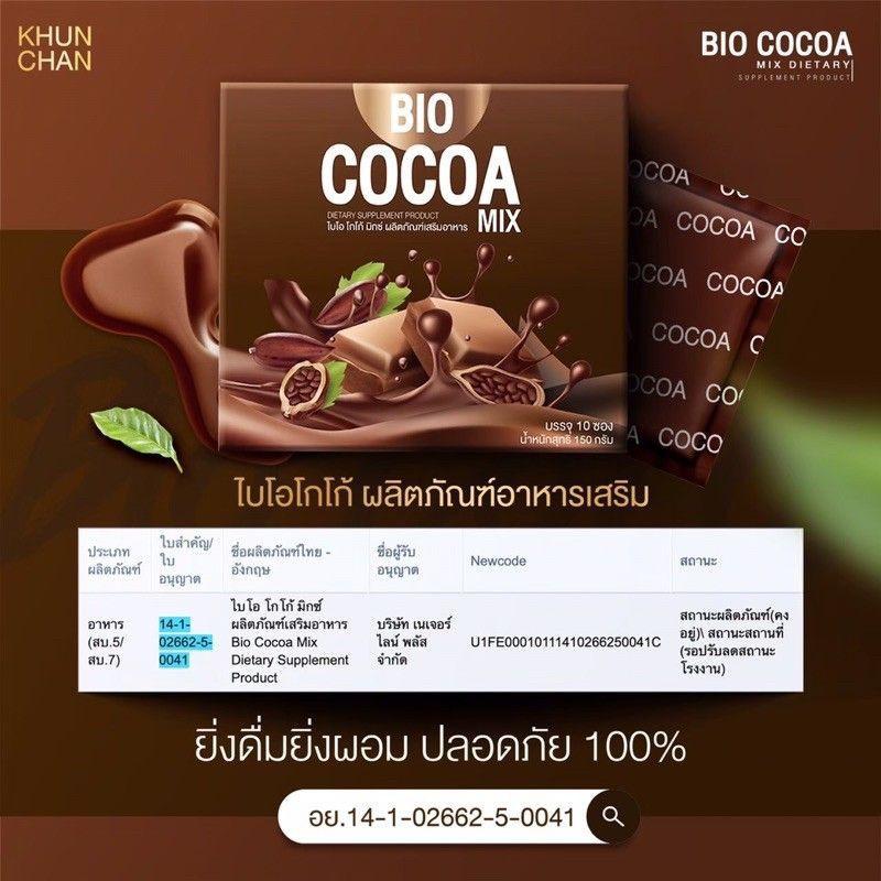 ผงโกโก้ โกโก้ 🔥พร้อมส่ง BIO COCOA MIX ไบโอโกโก้มิกส์ by Khunchan ของแท้