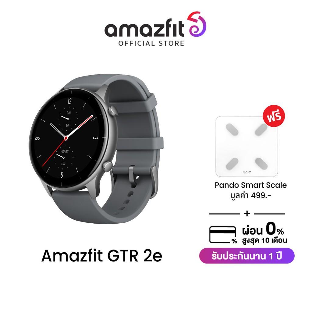 AMAZFIT GTR 2e Smartwatch กันน้ำ ประกัน 1 ปี รองรับภาษาไทย ผ่อน0% พร้อมส่ง (สมาร์ทวอทช์ นาฬิกาอัจฉริยะ)