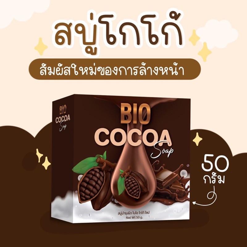 สบู่โกโก้ Bio Cocoa Soap สบู่ล้างหน้า ไบโอ โกโก้ โซป สบู่ไบโอ 40กรัม