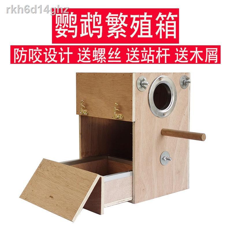 พร้อมส่ง☄ﺴกล่องเพาะพันธุ์นกแก้วรังนกไม้เนื้อแข็งดอกโบตั๋นเสือหนังนก ตู้อบอุ่นกล่องรังอุปกรณ์กรงนกจัดส่งฟรี