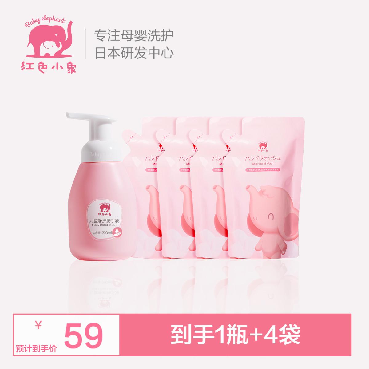 แอลกอฮอลลางมอ เจลล้างมือช้างแดงทารกเจลทำความสะอาดมือทารกพิเศษธรรมชาติแบบพกพาโฟมแท้ดูแลเด็กรวมกันCOD