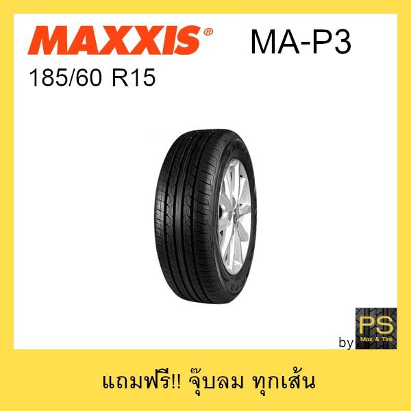 MAXXIS รุ่น MA-P3 ขนาด 185/60 R15 ยางรถยนต์