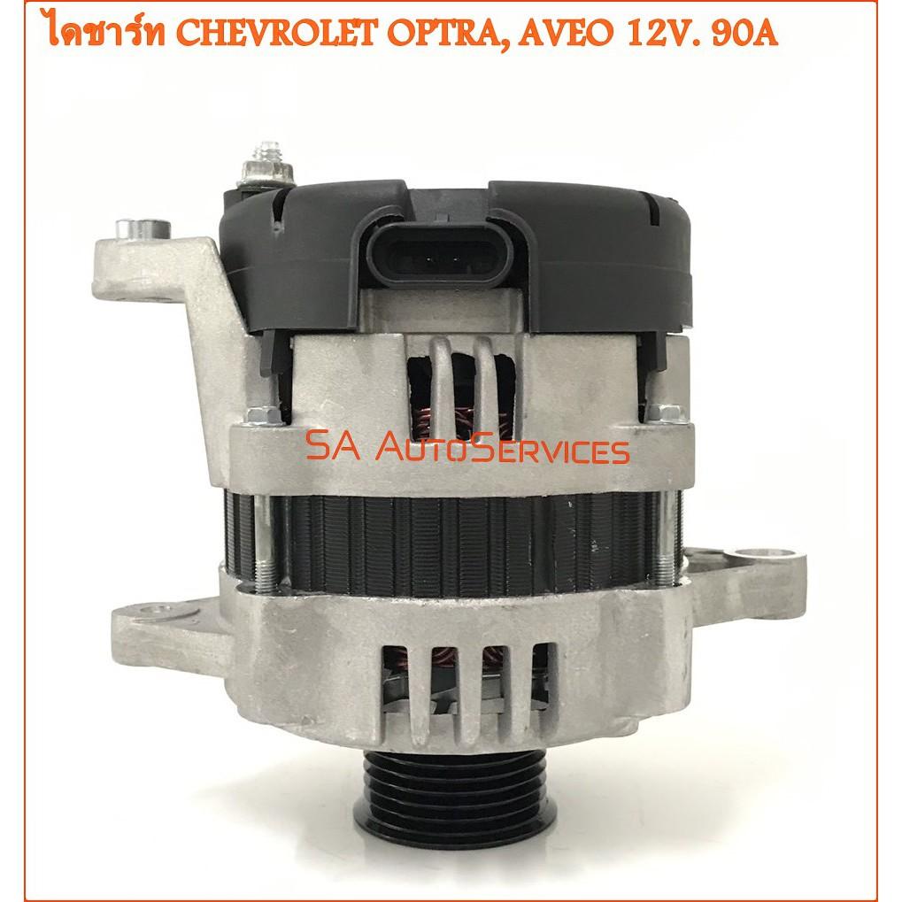 ไดชาร์จ Chev Optra, Aveo 90A 12V ไดใหม่