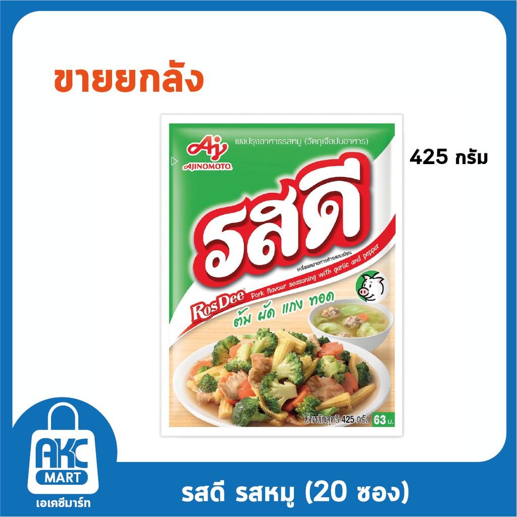 รสดี ผงปรุงอาหารรสหมู 425/165 กรัม (ยกลัง)