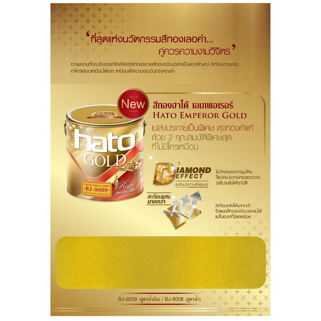 สีทอง HATO BJ9009 ฮาโต้ (สูตรนํ้ามัน) ทองเอมเพอเรอร์ ขนาด 3.785 ลิตร ราคา 3078.- BJ-9009