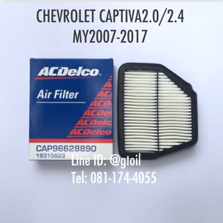 Review ไส้กรองอากาศ กรองอากาศ CHEVROLET CAPTIVA 2.0/2.4 ปี 2007-2017 by ACDelco