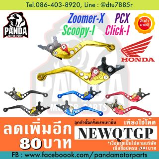 Review มือเบรคปรับระดับ สำหรับ PCX, Click-i, ZoomerX และ Scoopy-i