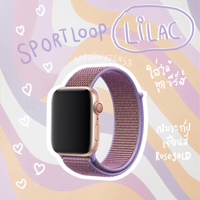 สาย applewatch Sportloop Lilac