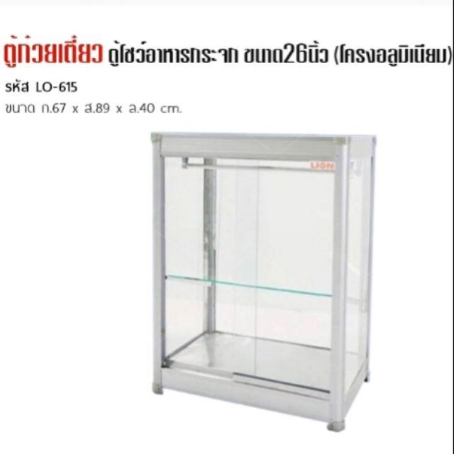 ตู้ก๋วยเตี๋ยวตู้โชว์อาหารกระจกส่งฟรีกรุงเทพปริมณฑล
