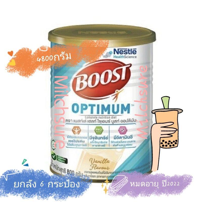Boost optimum 800กรัม ยกลัง 6กระป๋อง