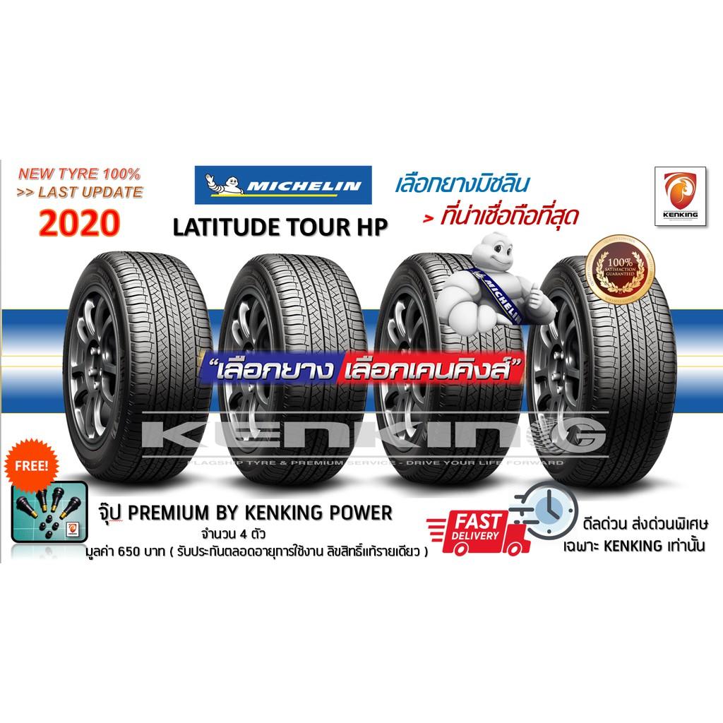 ผ่อน 0% 225/65 R17 Michelin รุ่น Latitude Tour HP ยางใหม่ปี 2020 (4 เส้น) ยางขอบ17 Free!! จุ๊ป Kenking Power 650฿