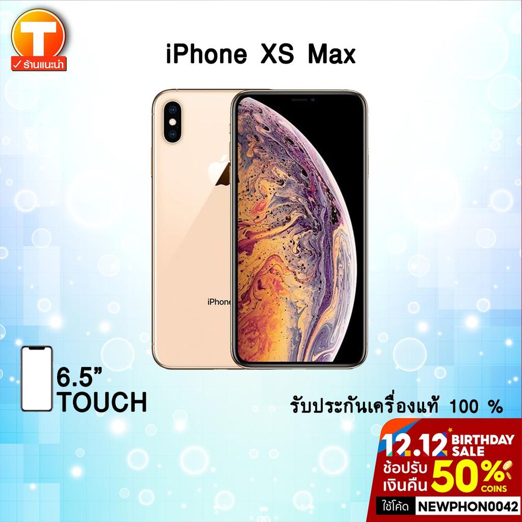Apple IPhone XS MAX 64GB เครื่องแท้ โทรศัพท์มือถือ ไอโฟน XS MAX 64GB ผ่อน0% 🔥 ( แถมฟีล์มกระจก + เคส )