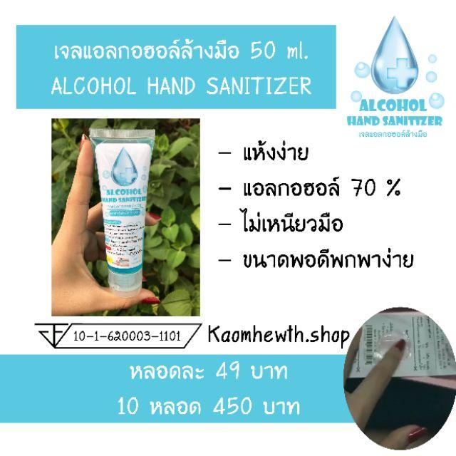 เจลล้างมือแอลกอฮอล์ 50 ml.