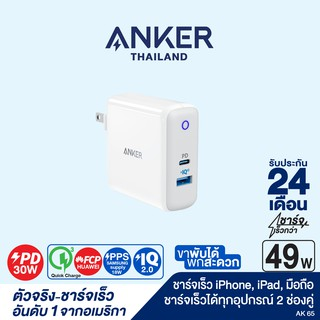 Anker PowerPort II PD30W & PIQ2.0 (QC3.0 18W) Adapter หัวชาร์จเร็ว PD และ PowerIQ 2.0 ชาร์จเร็ว iPhone iPad Samsung