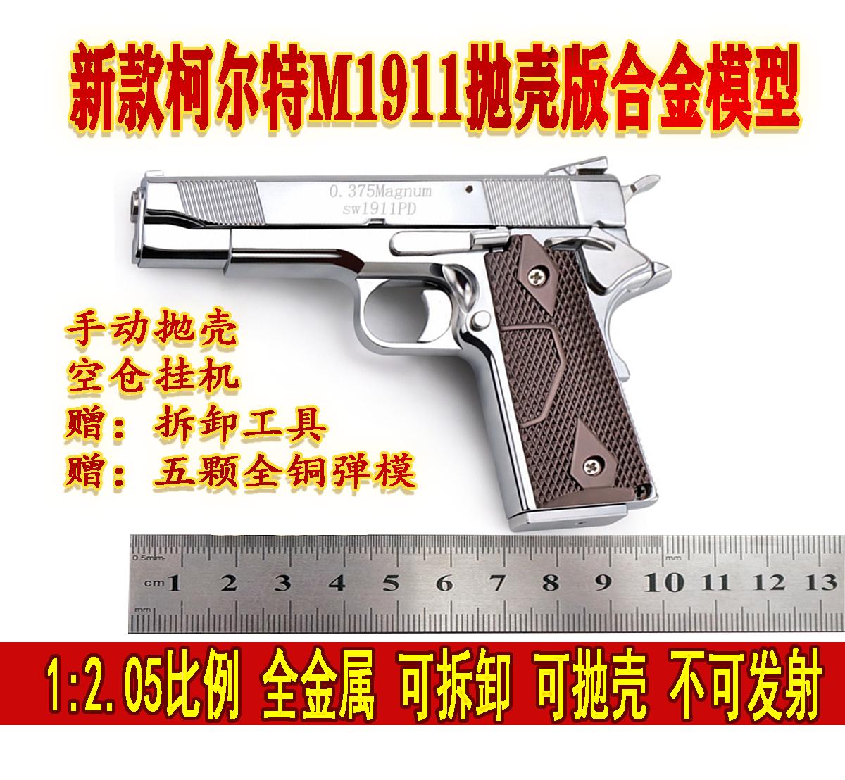 1:2.05หนุ่มM 1911โลหะผสมโลหะเต็มรูปแบบจำลองของเล่นเด็กปืนถอดออกได้
