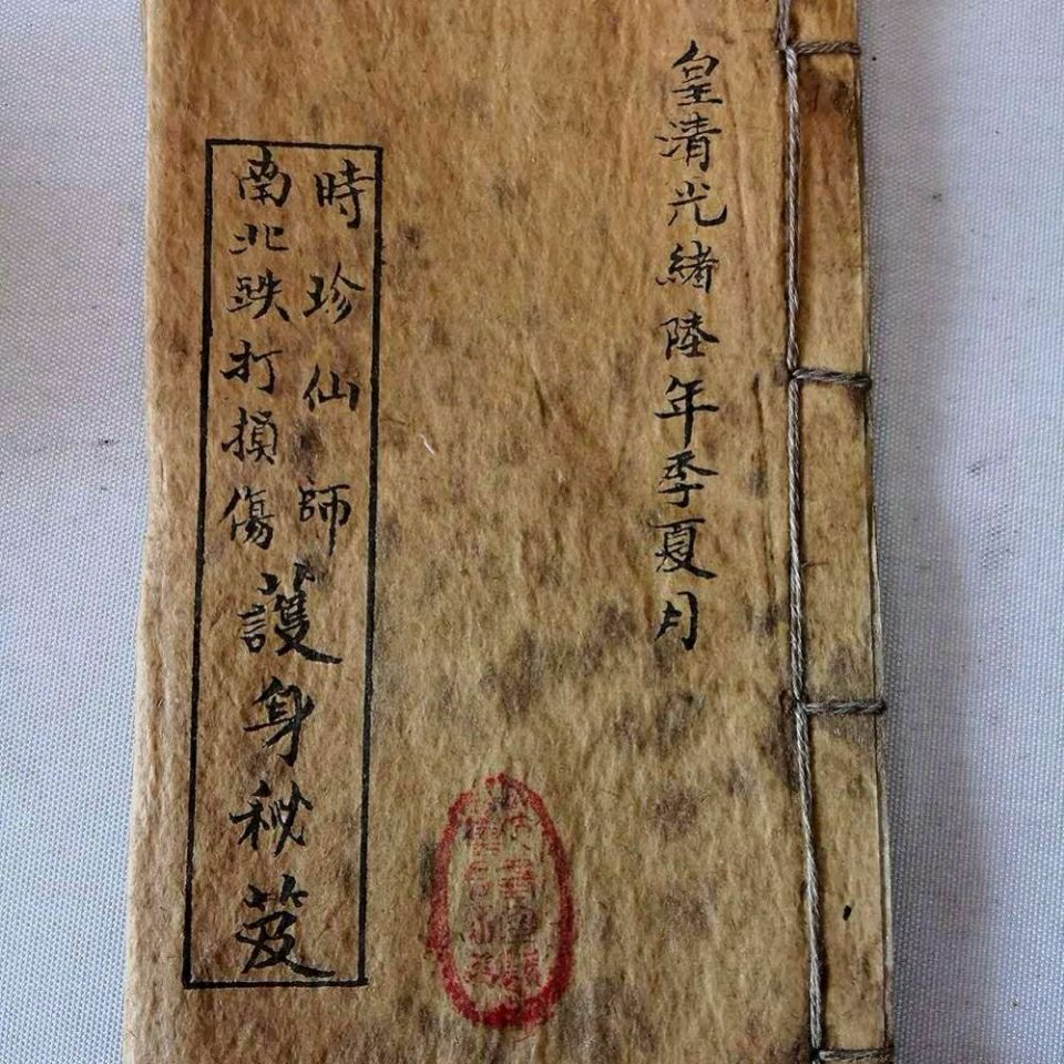 ✹℡℡[Protection Cheats] Collection of ancient manuscripts, thread-bound books, old books, old books, ancient books, rice