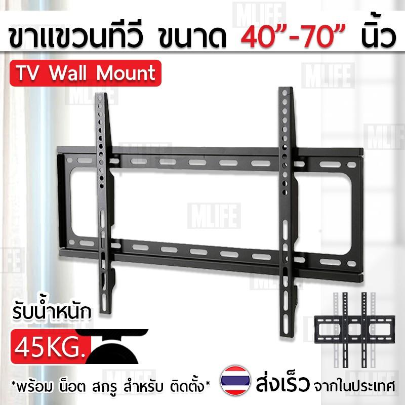 MLIFE ขาแขวนทีวี 40 - 70 นิ้ว ที่ยีดทีวี ที่แขวนทีวี ขาแขวนยึดทีวี ขายึดทีวี TV Wall Mount 32 37 42 46 47 50 52 55 60 65