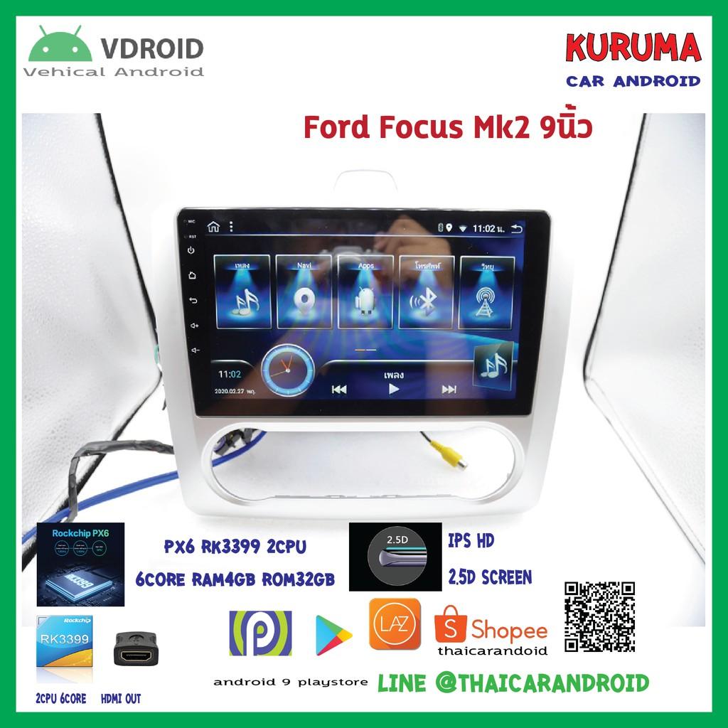 จอ Android FORD FOCUS MK2 9นิ้ว IPS HD 2.5D PX6 2CPU 6core Ram4 rom32 android 9 HDMI OUT
