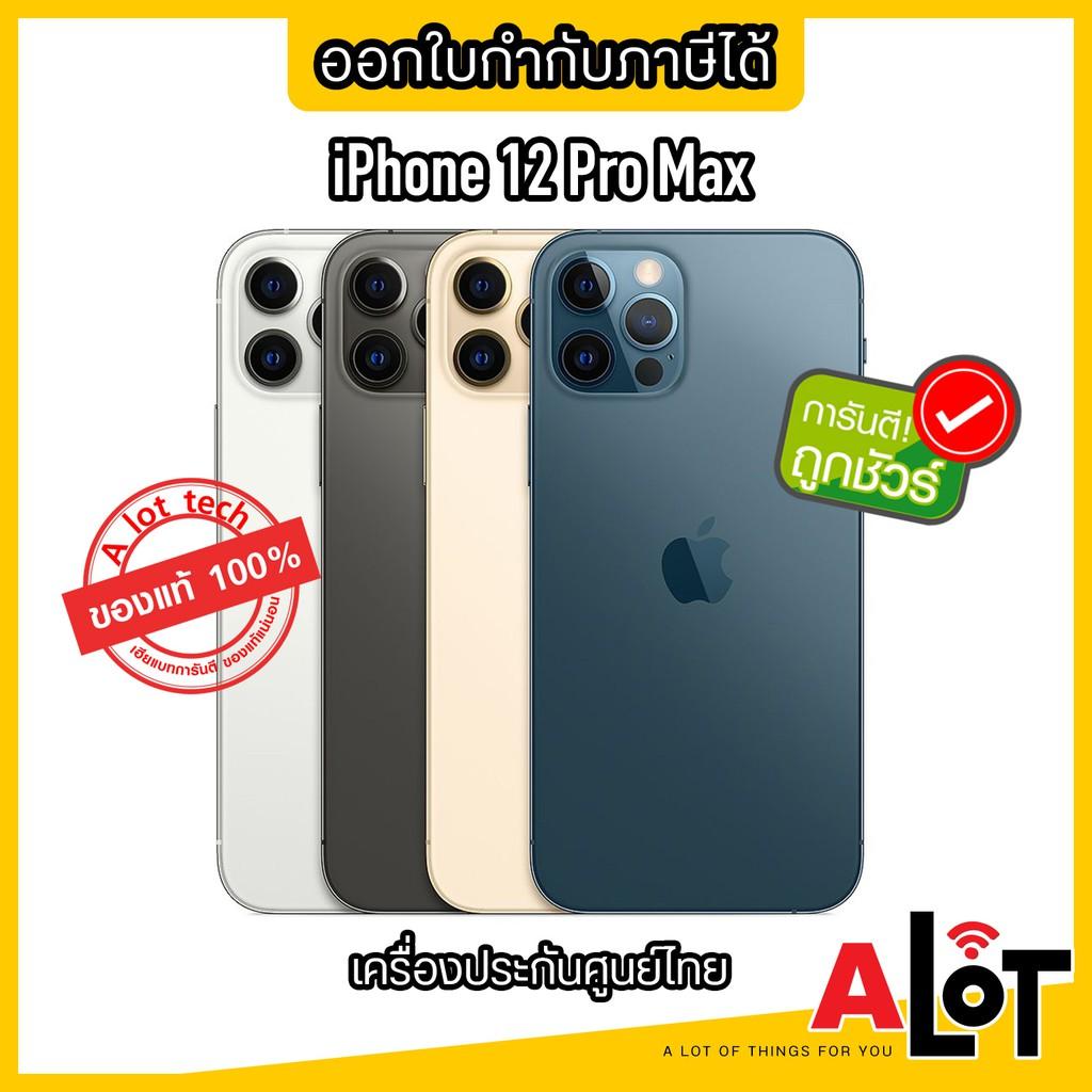 [ใหม่] Apple iphone 12 pro max ไอโฟน12 โปรแม็ก 128GB/256GB/512GB เครื่องศูนย์ไทย ประกันศูนย์ 1ปี ออกใบกำกับภาษีได้ a lot