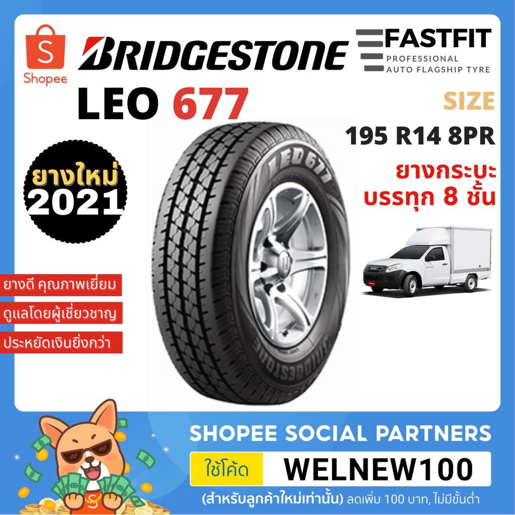 Bridgestone ยางรถยนต์ 195 R14 รุ่น LEO677 ยางกระบะบรรทุก ยาง 8 ชั้น ยางปิคอัพ บรรทุกชั้น ฟรีจุ๊บยาง ราคาต่อเส้น