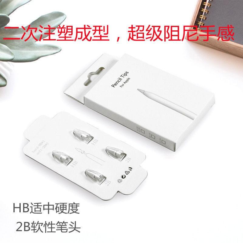 ✱❂☬หัวปากกาลดแรงสั่นสะท้านคู่เหมาะสำหรับ Applepencil stylus อุปกรณ์เสริมสำหรับเปลี่ยนหัวปากการุ่นที่ 1 และ 2