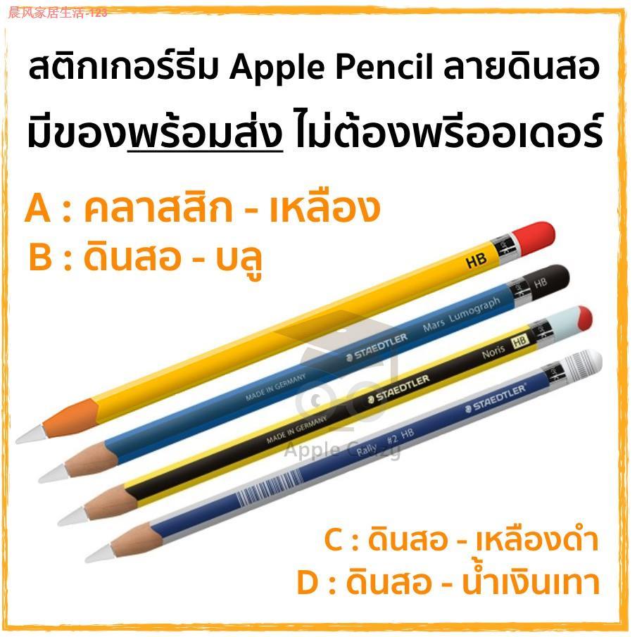 ❂✑สติกเกอร์ Apple Pencil Wrap Gen 1 และ 2 ธีมดินสอ HB (งานใหม่ล่าสุด)