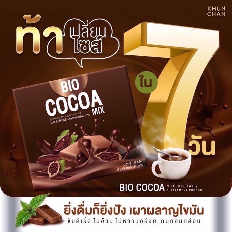 Bio Cocoa  ไบโอ โกโก้ มิกซ์ คุมหิวอิ่มนาน ราคาต่อ 1 กล่อง(10 ซอง)