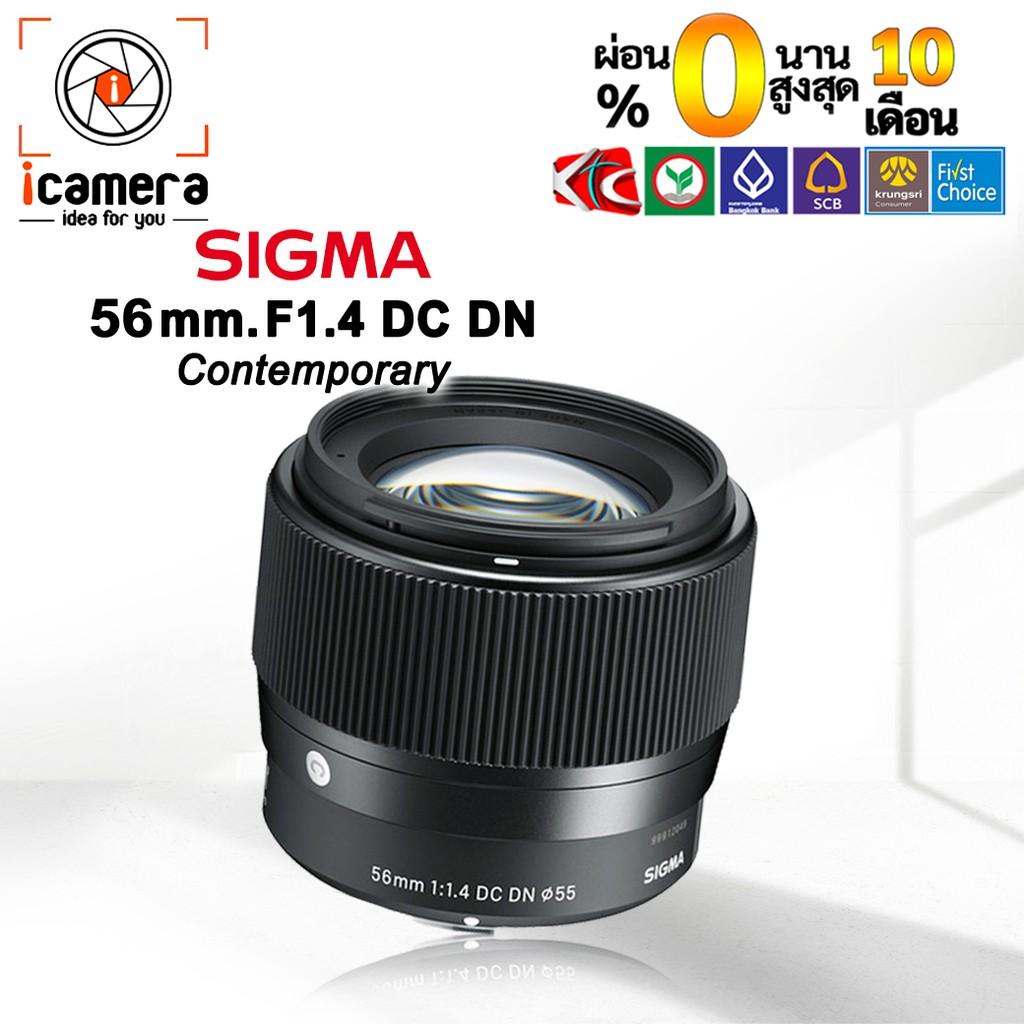 ผ่อน 0%* Sigma Lens 56 mm. F1.4 DC DN (Contemporary) มิลเรอร์เลส - รับประกันร้าน i camera 1ปี