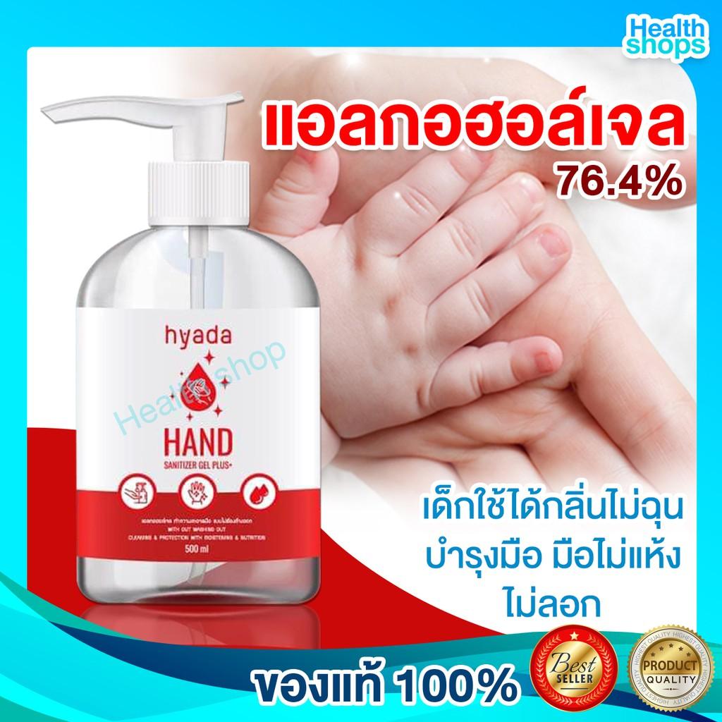 เจลล้างมือ แอลกอฮอล์ 76.4% แอลกอฮอล์ ไม่ใช้น้ำ 500 มล. (1 ขวด)  เจลล้างมือแอลกอฮอล์ฟู้ดเกรด เด็กใช้ได้ กลิ่นไม่ฉุน