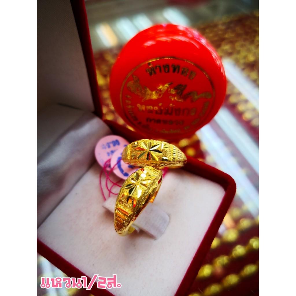 ราคาส่งพิเศษ!!! แหวนทองแท้ น้ำหนัก ครึ่งสลึง