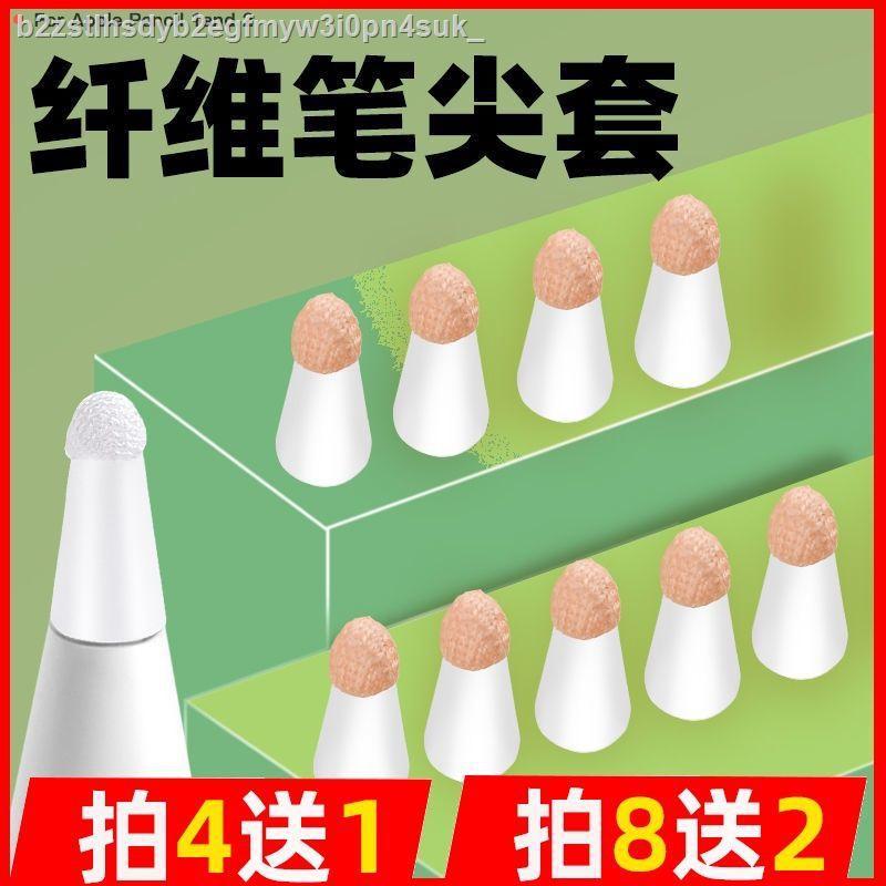 【Lowest price】☑Apple Yibosi applepencil1 / 2 หัวปากกาไฟเบอร์รุ่นฝาครอบปากกาแทนตัวเก็บประจุแบบแบนทนต่อการเขียนหนึ่งหรื
