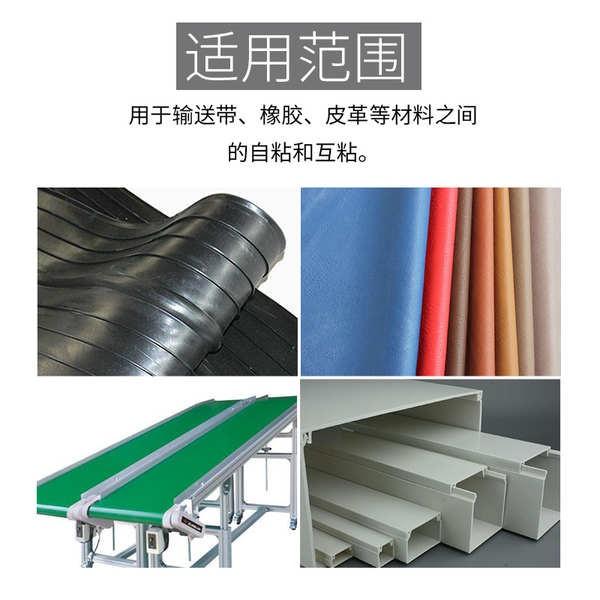 วีลแชร์ Xietailong 801 กาวพิเศษสำหรับสายพานลำเลียง, ตัวแทนซ่อมยางยางพีวีซี, กาวซ่อมแซมการห่อหุ้มลูกกลิ้ง PU ผ้าใบไนลอนแอ