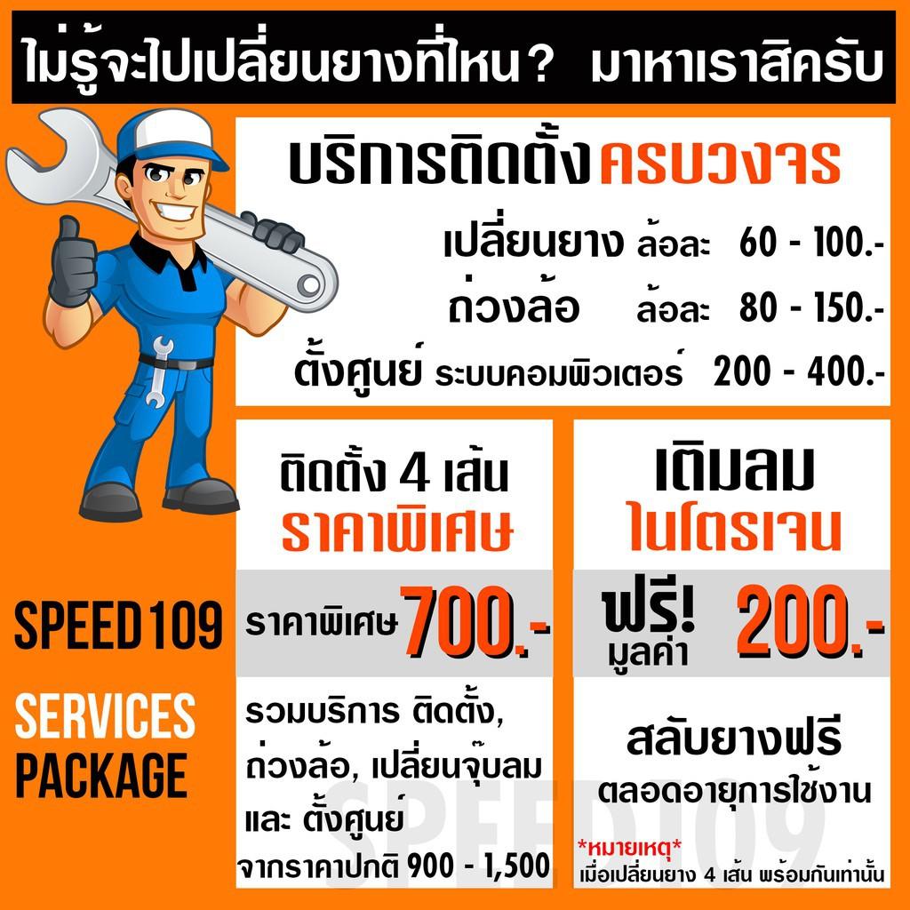 ❉Deestone ยางรถยนต์ 265/65R17 รุ่น Payak HT603 - 2 เส้น (ปี 2021)