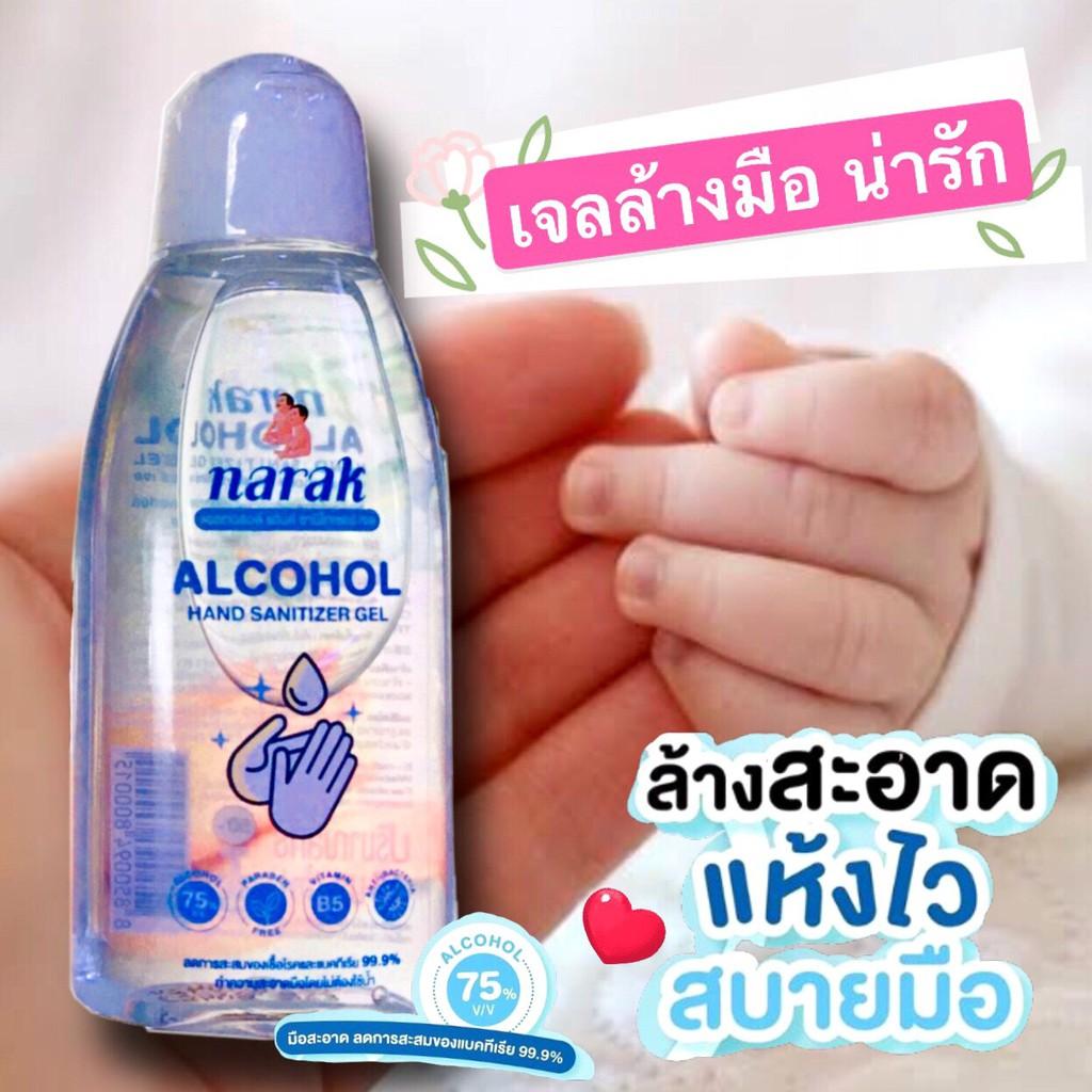 เจลล้างมือเด็ก น่ารัก narak  เจลล้างมือAl 75 แบบไม่ต้องล้างออก ขนาดเล็กพกพาง่ายปริมาณ 45 มล.